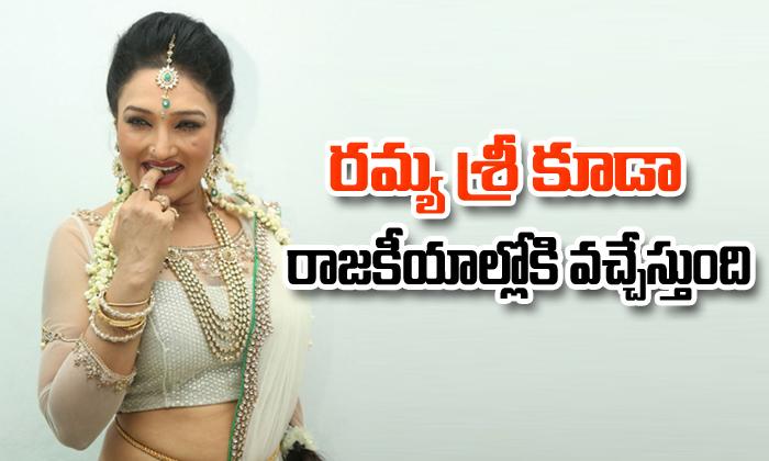 Ramya Sri Aunty Set To Join Politics- Telugu