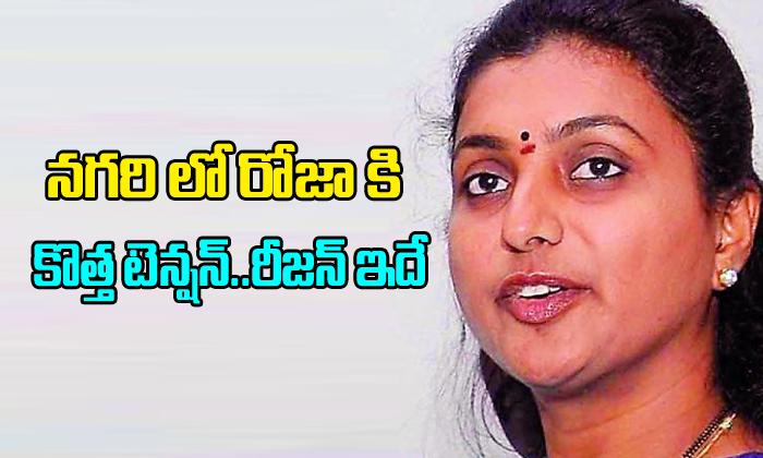 Roja feel fear in nagari reasons is ..-,