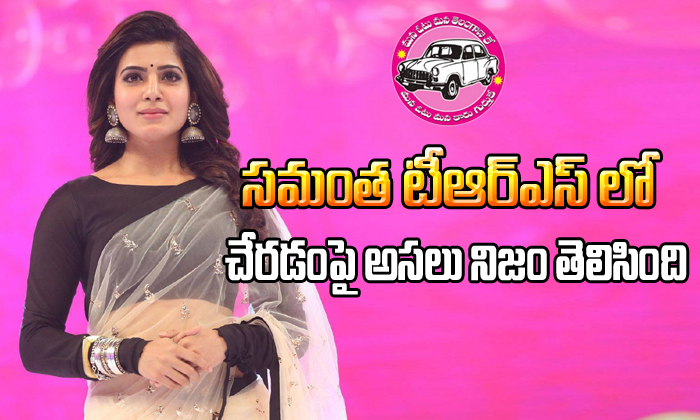 Samantha joining TRS ? here is actual news-,