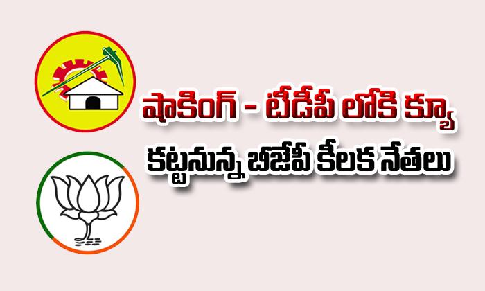 Shocking AP Bjp Key Leaders Jump Into TDP- Telugu