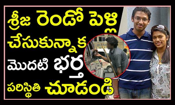 Sreeja first Husband Life-,