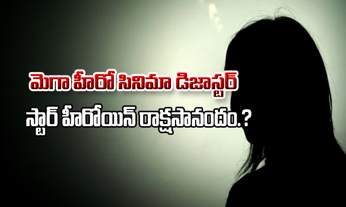 Star actress happy with mega hero's flop?-