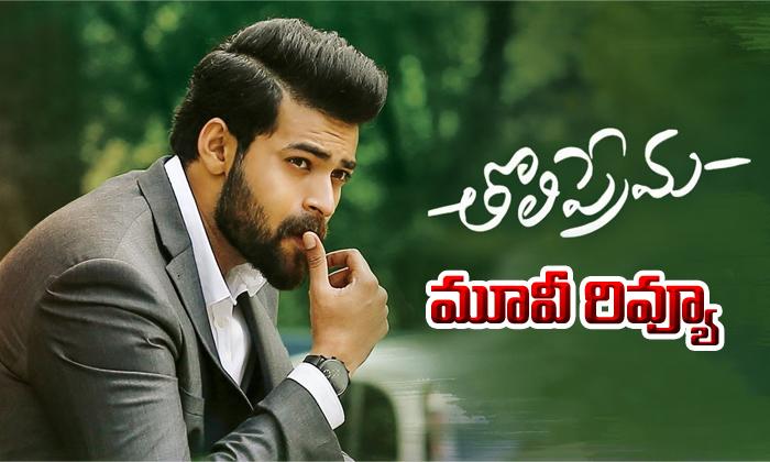 Tholi Prema Review-,