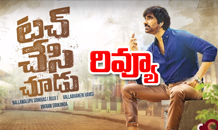Touch Chesi Chudu Movie Review-,