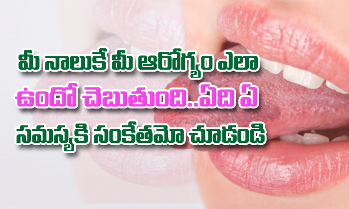 What does your tongue say about your health.?-
