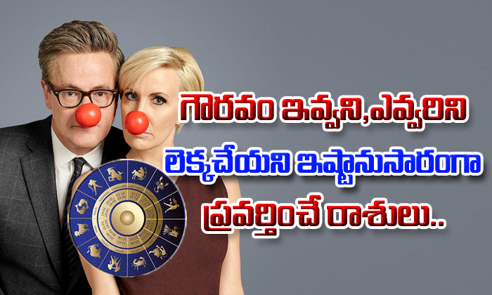 Which Zodiac Signs Are The Most Dishonest?- Telugu