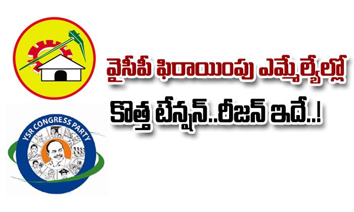 YSRCP Jumping Mla's Face New Problem In TDP- Telugu
