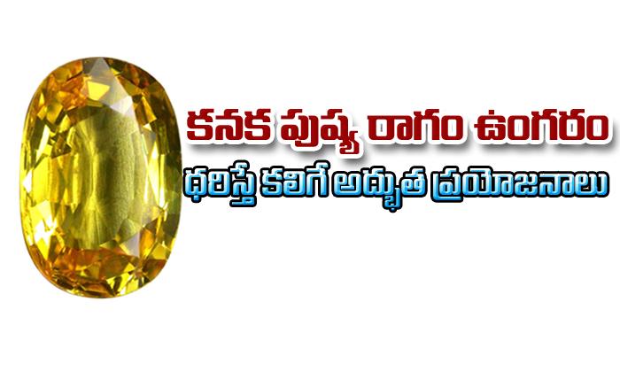 Yellow sapphire benefits in telugu-,