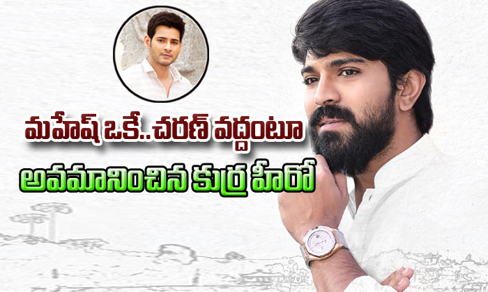 Young hero was okay with Mahesh but not with Charan-,