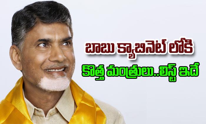 AP New Cabinet Ministers List Ready- Telugu