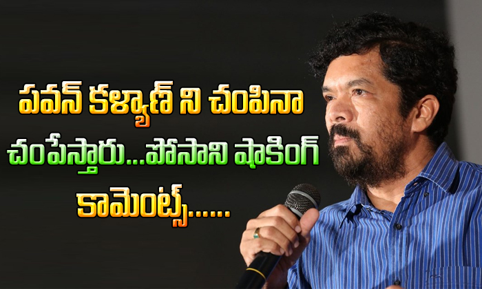 Actor Posani Shocking Comments On Pawan Kalyan- Telugu