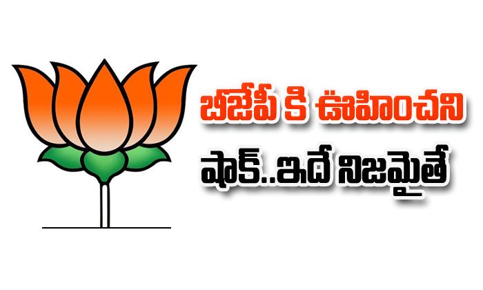 Big Shock To BJP- Telugu