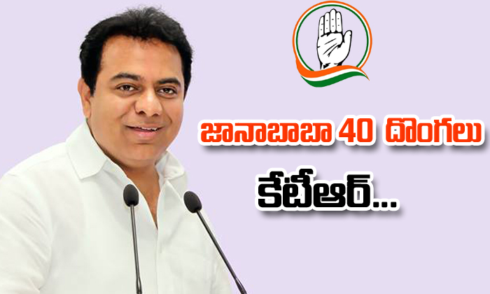 Congress is 'Jana Baba and 40 Thieves' – KTR-,