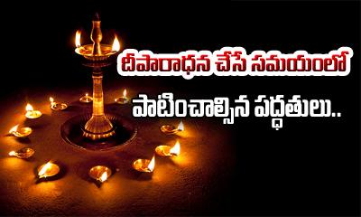 Deeparadhana Procedure---