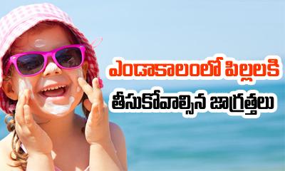 Follow These Tips To Keep Kids Off Summer Heat--Telugu Trending Latest News Updates Follow These Tips To Keep Kids Off Summer Heat---