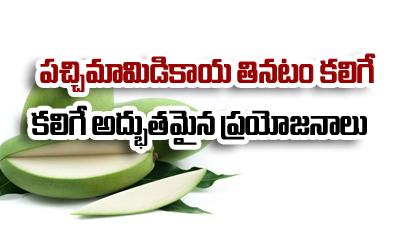 Health Benefits Of Green/ Raw Mango---