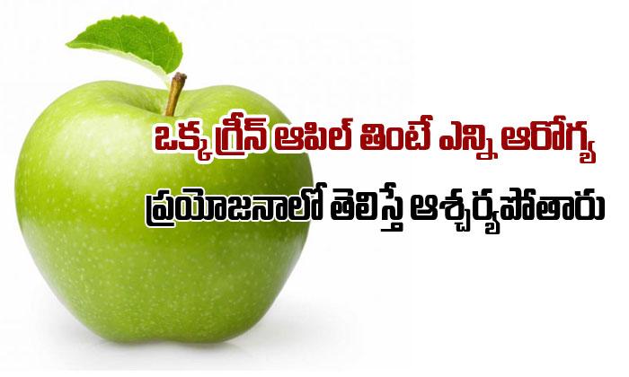 Health  Benefits Of Green Apples- Telugu