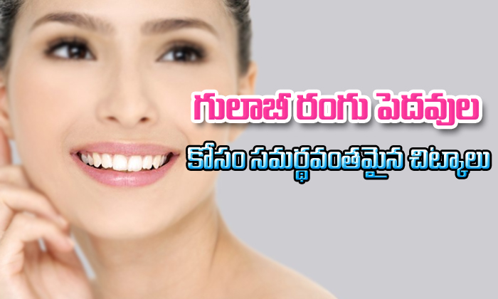 How To Get Soft Pink Lips Naturally- Telugu