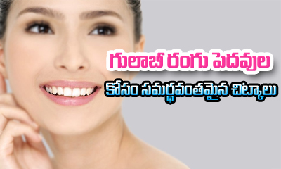 How To Get Soft Pink Lips Naturally---