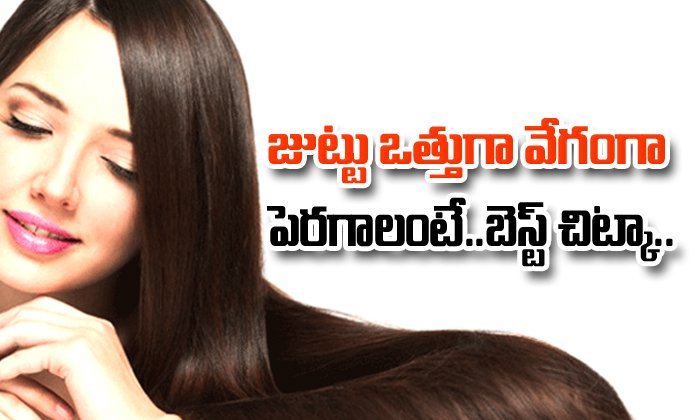 How To Make Your Hair Grow Faster- Telugu