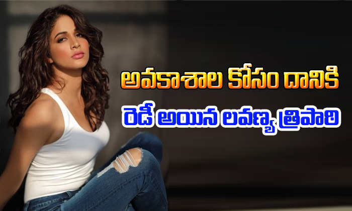 I Will Implement A New Strategy To Bag Better Offers- Lavanya Tripathi- Telugu