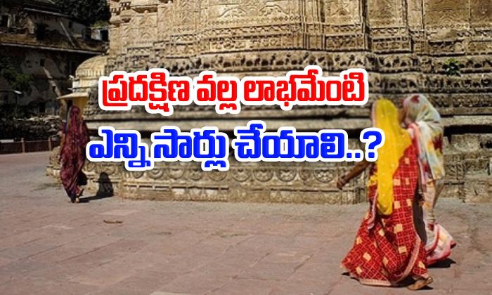 Importance Of Pradakshina In Temple- Telugu