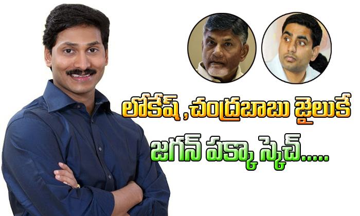 Jagan Revenge On Chandrababu And Lokesh- Telugu