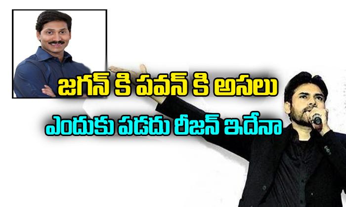 Jagan Vs Pawan Kalyan Big Fight Reason Is.- Telugu