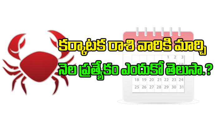 Karkatakar Rasi phalalu March 2018 in Telugu-