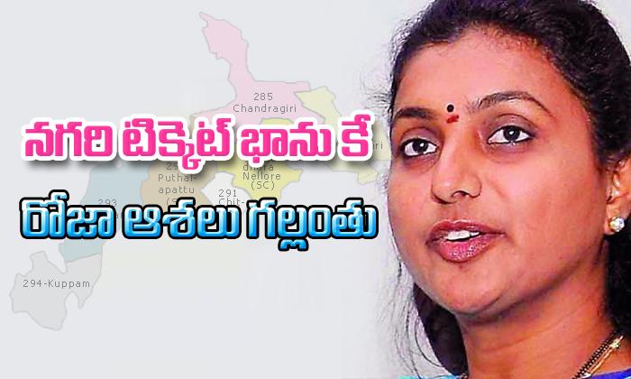 Nagari TDP Ticket Confirmed For Bhanu Prakash- Telugu