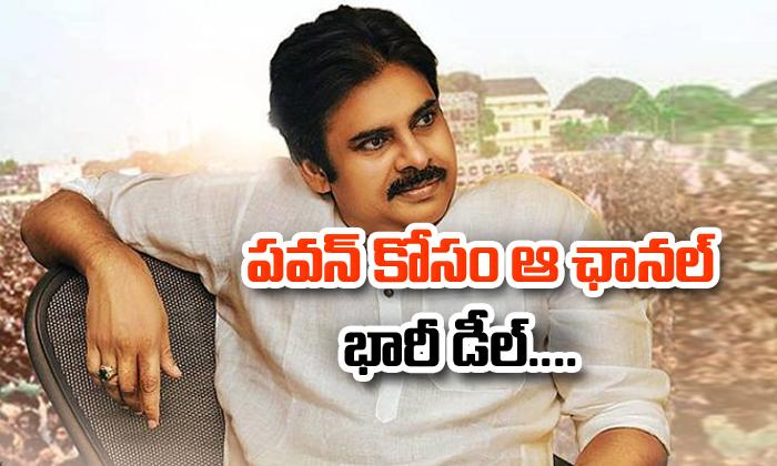 Pawan Kalyan Big Deal With Telugu News Channel- Telugu