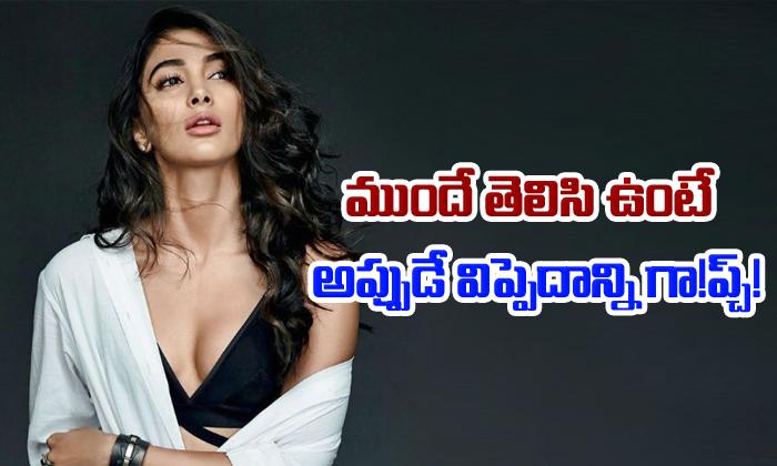 Pooja Hegde Shocking Comments- Telugu