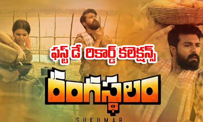 Rangasthalam 1st Day Collections- Telugu
