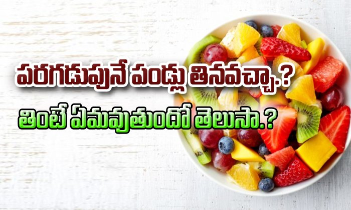 Should You Have Fruits On An Empty Stomach..?- Telugu
