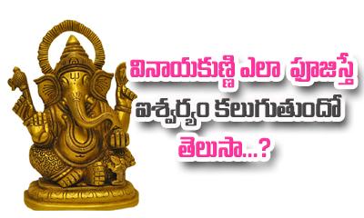 Siddhi Ganapathi Pooja Procedure---