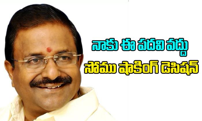 Somu Veerraju BJP MLC Resigned- Telugu