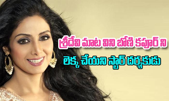 Star Director Ignores Boney Kapoor Listening To Sridevi!- Telugu