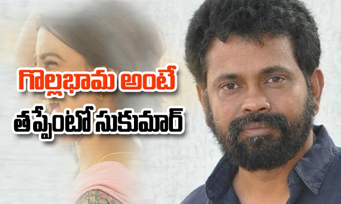Sukumar Reacts To Rangasthalam Controversy- Telugu