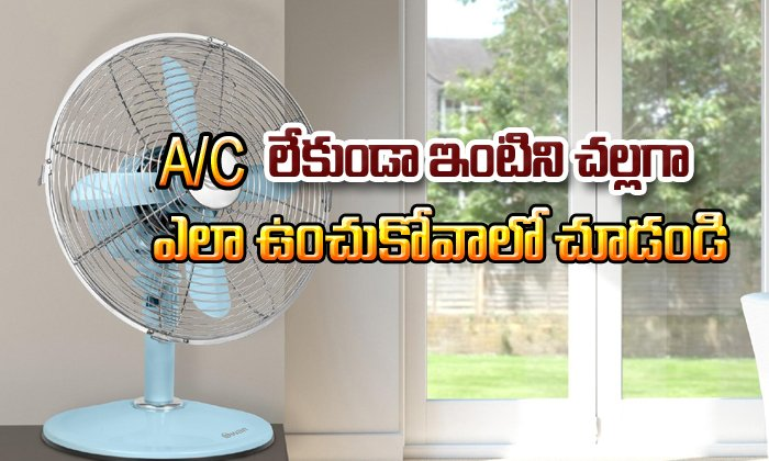 Survive The Summer Without An AC – Follow These Simple Super Tricks!- Telugu