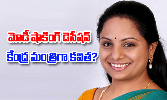 TRS MP Kavitha To Become Central Minister..?- Telugu