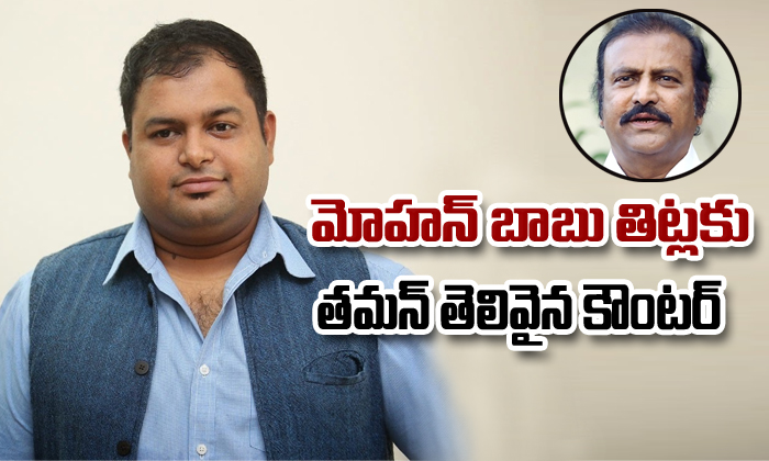Thaman Reacts To Mohan Babu Comments- Telugu