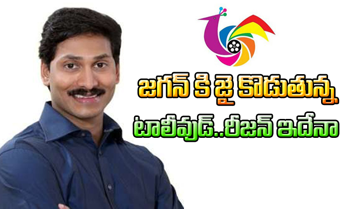 Tollywood To Support YS Jagan- Telugu