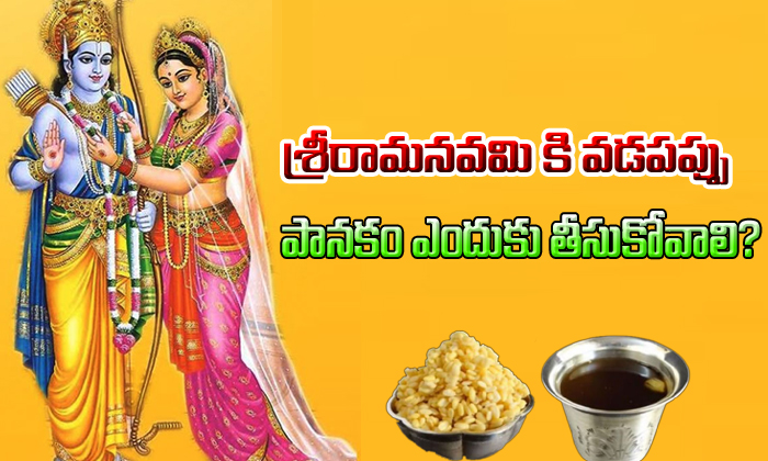 What is the speciality of Sri Rama Navami Prasadam-,