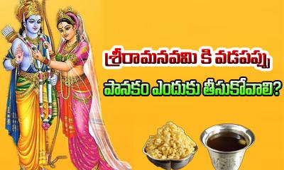 What Is The Speciality Of Sri Rama Navami Prasadam---