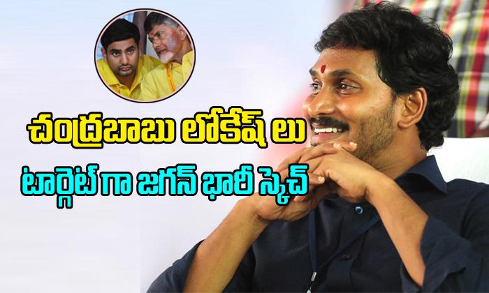 YS Jagan Big Skech On Chandrababu And Lokesh- Telugu