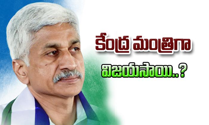 YSRCP Vijaya Sai Wants Central Minister- Telugu