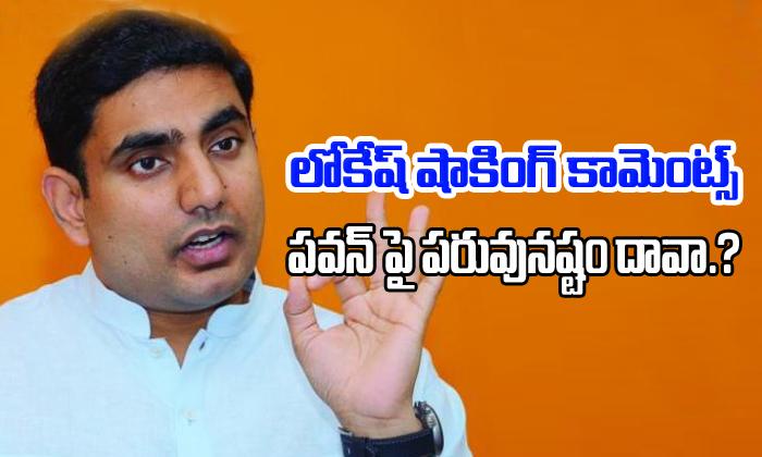 Lokesh Strong Warning To Pawan Kalyan- Telugu