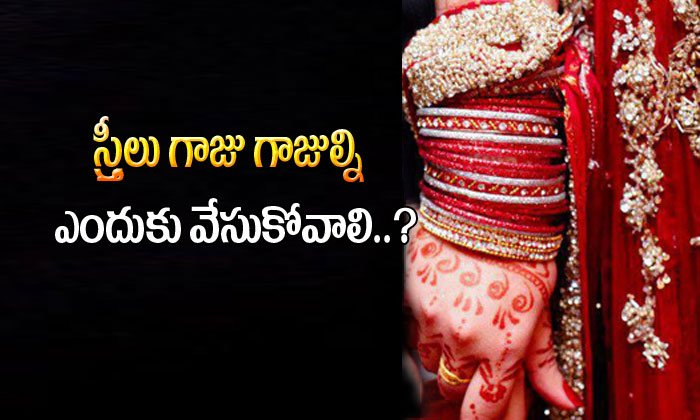 Why Indian Women Wear Bangles- Telugu