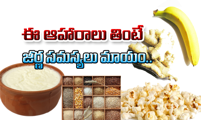 5 Foods To Avoid During Digestive Problems- Telugu
