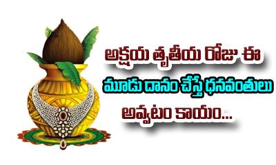 Akshaya Tritiya Importance--